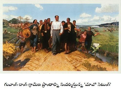1972-Chairman-Mao-Inspectes Guangdong countryside