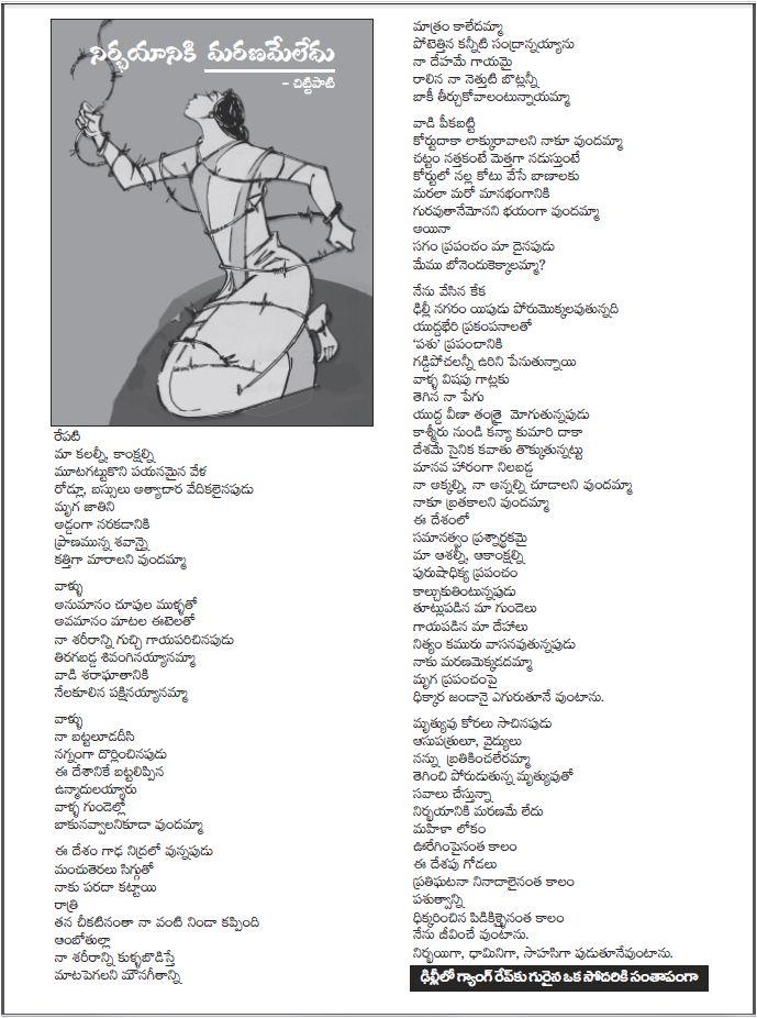 Nirbhaya lyric