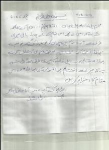 అఫ్జల్ గురు కుటుంబానికి రాసిన లేఖ