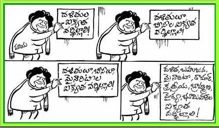 Cartoon from Eenadu Sunday magazine, May 12, 2013