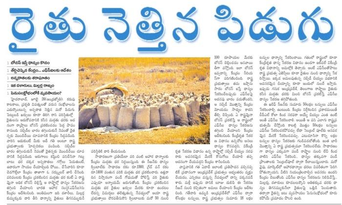 Anti farmers decesion