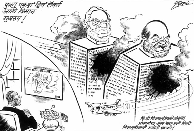 BJP twin towers